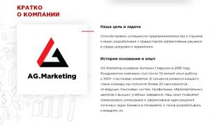 AG Marketing - агентство інтернет-маркетингу Артема Гладуна