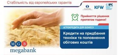 Агрокредити. Кредитування корпоративних клієнтів