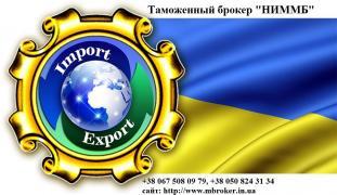Акредитація (облік) у митних органах України. БЕЗКОШТОВНО