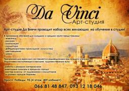Арт-Студія Da Vinci запрошує всіх бажаючих навчитися малювання