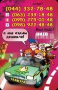 АВАНГАРД таксі (Київ, Одеса та інші міста)