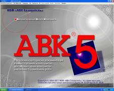 АВК 5 – 3.2.0 і всі подальші версії - ключ