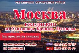АВТОБУС Стаханов-Москва