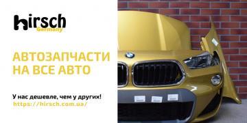 Автозапчастини за низькою ціною - HIRSCH