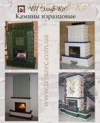 Buy stoves, fireplaces, tiles from the manufacturer