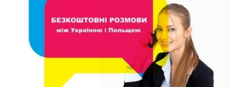 Дешеві дзвінки в Україну