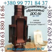 ДОС-50 - Динамометри зразкові (стиснення) переносні 3-го розряду