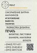 Друк поліграфічної та широкоформатного продукції