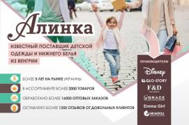 Дитячий одяг з Угорщини оптом від постачальника №1