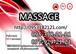 Еротичний масаж «Enjoi» від салону EGO Studio
