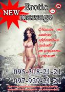 Еротичний масаж «Взаємне задоволення» в салоні EGO Studio