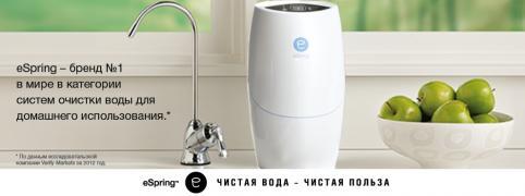 """Фільтр для очищення води eSpring"""". Бренд №1 у світі. Оптова ціна"""