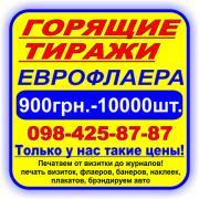Флаєра - Гарячі тиражі - знижка до -50%