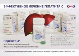 ГепцинатЛП (HepcinatLP) ХЕПЦИНАТ ЛП