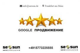 Google просування