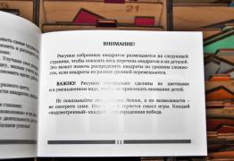 Гра на століття - Склади Квадрат Нікітіних величезний комплект