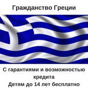 Громадянство Греції