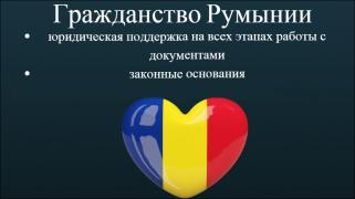 Громадянство Румунії