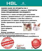 HABIBS БАНК КРЕДИТИ ВЕЛИКОБРИТАНІЇ ЗАПРОПОНУВАЛИ НА 2%
