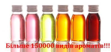 Харчові ароматизатори європейських виробників