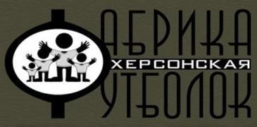 Херсонська Фабрика Футболок ФОП
