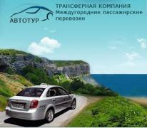 Intercity taxi from Kiev to Odessa