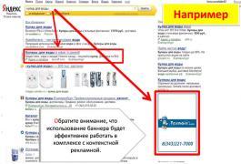 Інтернет реклама за низькими цінами