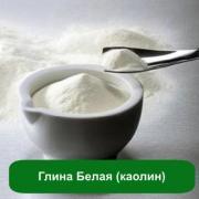 Каолін. Біла глина властивості і застосування в косметиці