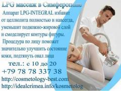 Клініка Апаратної косметології та естетичної медицини