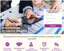 Консультації по викупу та списання кредитного боргу перед банком