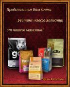 Корми для тварин з доставкою по Україні