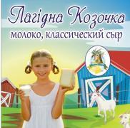 Козяче молоко Харків