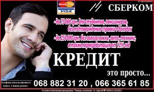 Кредит - це просто