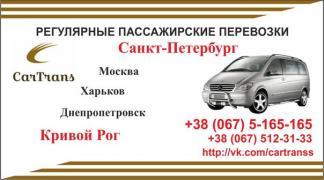 Кривий Ріг-Москва-Санкт-Петербург