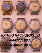 Куплю годинники наручні, кишенькові, камінні, напольні, настінні