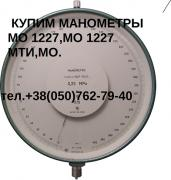 Куплю Манометри зразкові МО 1226, МО 1227 (можна б/у)