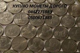 Куплю монети України, СРСР і царської Росії. Продати монети
