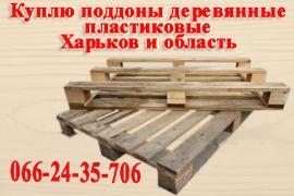 Куплю піддони дерев'яні, пластикові постійно по Харкову і про