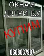 Куплю пластикові вікна б.у. Одеса