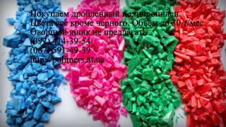 Куплю подрібнений пластмас ПЕНД-литтєвий,видувний, ПП, ПС