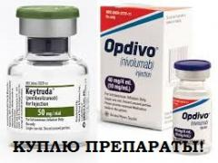 Куплю препарати кейтруда і опдиво