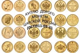 Куплю золоті монети, червінці, 15 рублів, 10 рублів