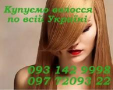 Купуємо слов'янські натуральні волосся дорого