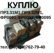 Купимо регулятори ПР3.31М1;ПР3.32М1;ПР3.33М1;ПР3.34М1;ФР0091