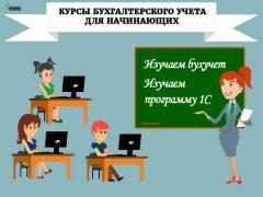 Курси бухгалтерів в Харкові, курси програмістів 1С і користув