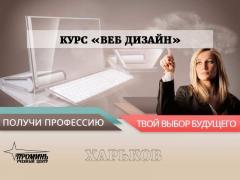 Курси web дизайну в Харкові