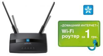 Київстар Домашній Інтернет
