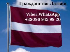 Латвійське громадянство,паспорт