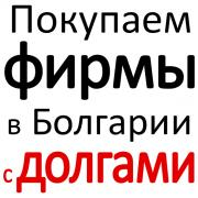 Ліквідація боргів в Болгарії