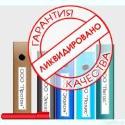 Ліквідація ПП Дніпро і область ( недорого )